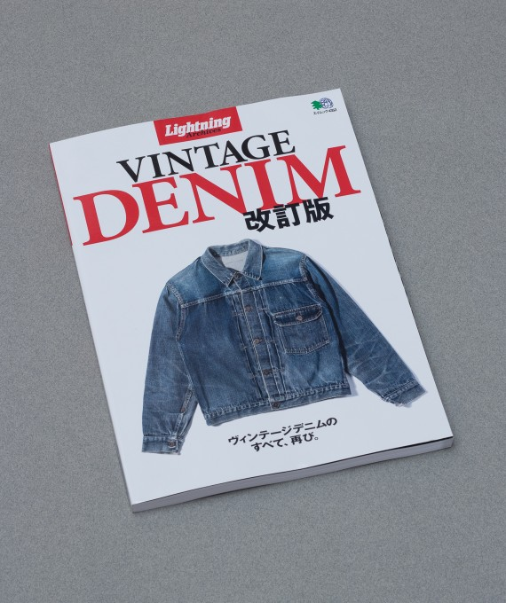 "Vintage Denim ""Updated"""